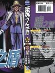 晓之盾漫画第5卷