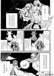 精灵使的剑舞漫画第4话