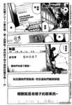 BLACK DIAMOND GTO湘南14日番外漫画第2话
