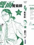 双面魔术师漫画第19卷