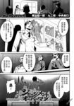 放学后的结社漫画第18话