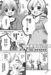 魔法少女小圆官方短篇集漫画第10话