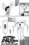 现存!古代生物史帕奇漫画第5话
