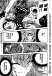 零度战姬Another Story漫画第4话