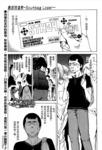 最底限渣男漫画第10话