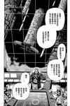 高达0084漫画第4话