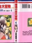 公主新娘人妻篇漫画第6卷