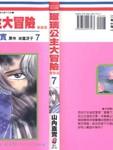 公主新娘人妻篇漫画第7卷