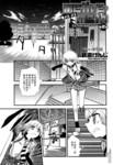 meth.e.meth漫画第2话