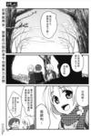 凉之音漫画外传:第1话