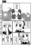 凉之音漫画外传:第2话