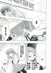 恋爱专科漫画第2话