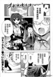 恶魔偶像漫画第10话