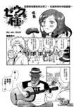 宙斯之种新连载漫画第4话