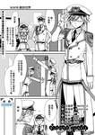 BLOODY JUNKIE漫画第8话
