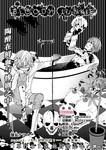 BLOODY JUNKIE漫画第9话