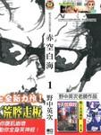 赤空白海漫画第1卷