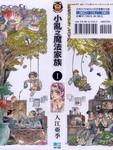 小乱之魔法家族漫画第1卷