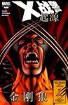 X战警起源:金刚狼漫画第1话