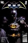 蝙蝠侠:归来漫画第1话