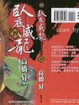 卧底威龙漫画第19卷