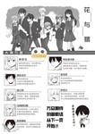 花与猬漫画第11话